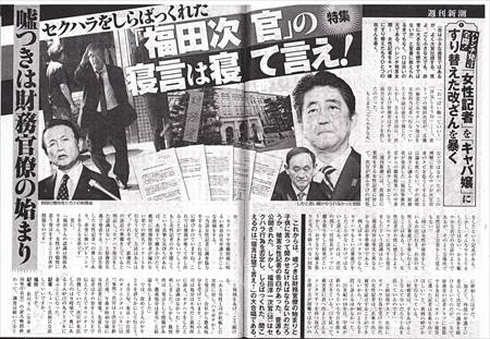 週刊新潮4月26日号_NEW_R