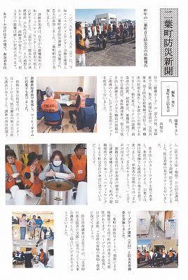二葉町防災新聞・2019年2月号_NEW
