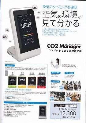 CO2濃度測定器_NEW