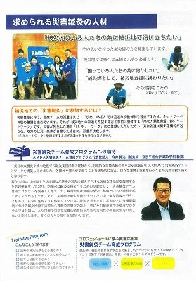 AMADA鍼灸防災4_NEW