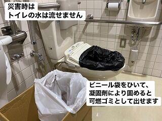 非常用トイレの設営