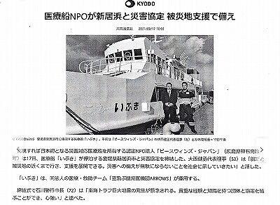 PWJ-救命船記事・共同通信_NEW