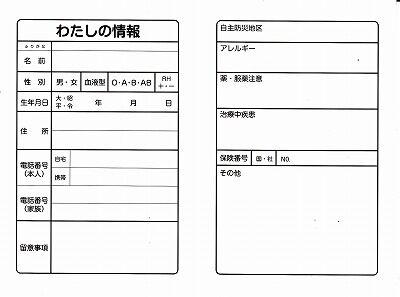 私の情報カード