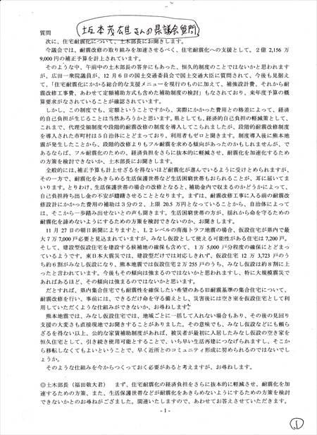 坂本県議質問Ⅰ_R