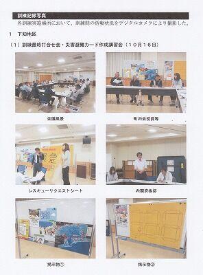 二葉町防災訓練2019年・事前打ち合わせ会_NEW