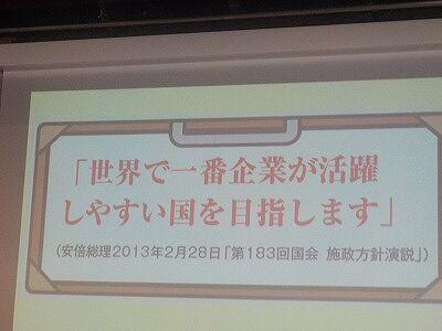 優遇政策日本政府の特定大企業