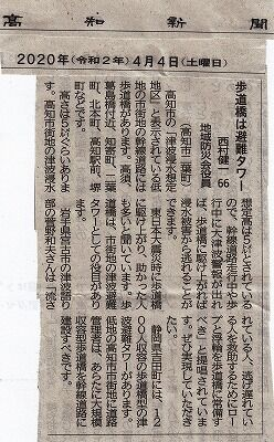 歩道橋は津波避難タワー_NEW