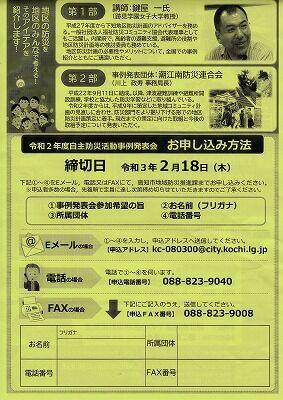 地区防災計画214-2_NEW