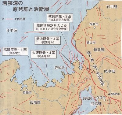 福井の活断層と原発立地