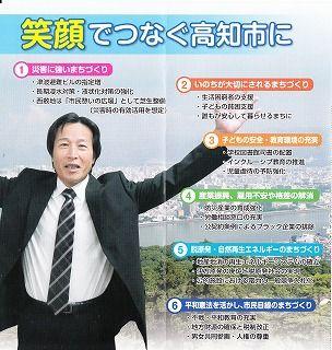 中野勇人さんパンフ_NEW