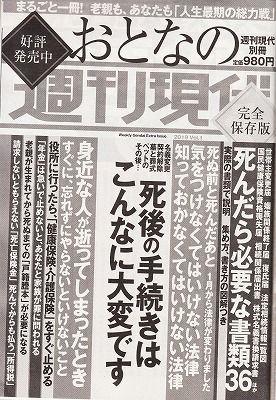 大人の週刊現代完全版_NEW