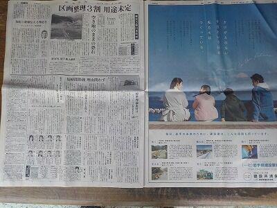 岩手日報3月11日号3