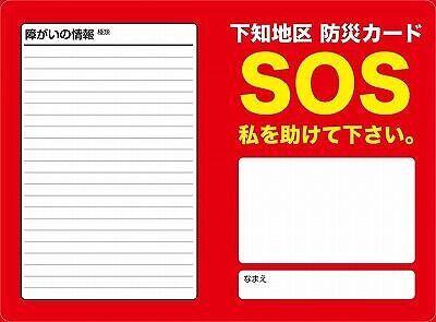 SOSカード