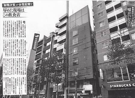 週刊新潮4月26日号5_NEW_R