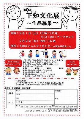 下知文化祭2020_NEW