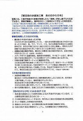 中小企業経営者たちのBCP 7_NEW