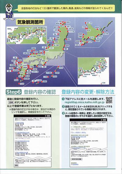 海の安全情報4_NEW_R