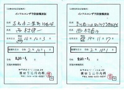 インフルエンザ予防接種101_NEW
