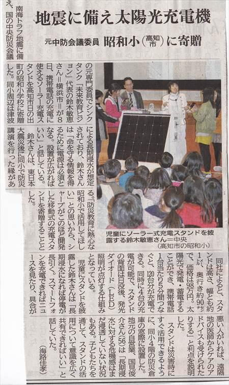 1208ソーラー充電器昭和小寄贈記事・高知新聞_R