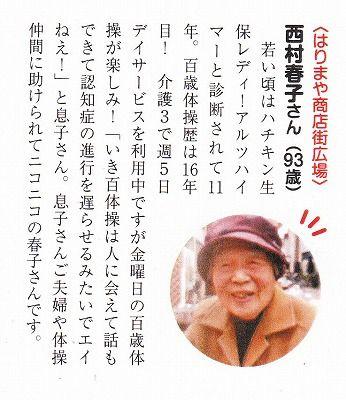 活き活き100歳新聞5_NEW母記事