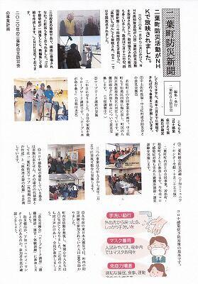 二葉町防災新聞2020年6月号_NEW