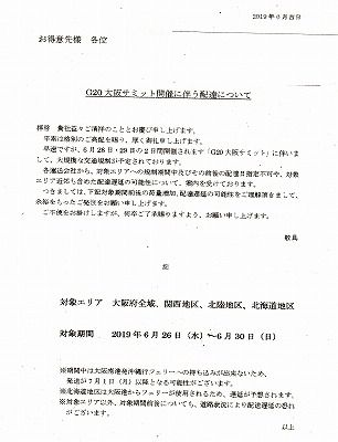 大阪G20による出荷の影響_NEW