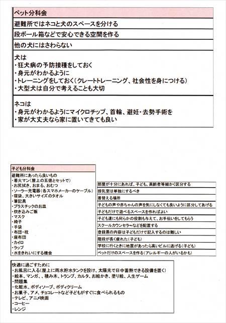 下知防災訓練1217-2017-7_NEW_R