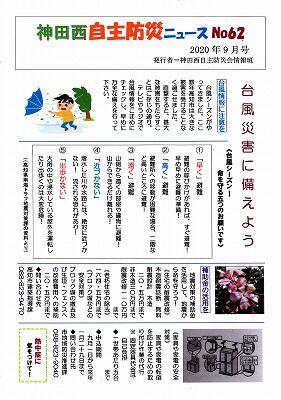 神田西自主防災ニューズ62号_NEW