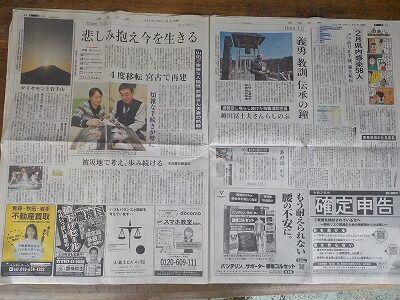 岩手日報3月1日5