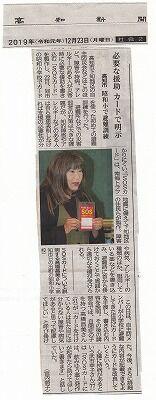 SOSカード高知新聞掲載記事1223_NEW