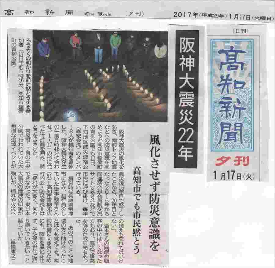 2017kouchi-news
