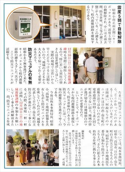 日の出・弥生防災新聞2_NEW_R