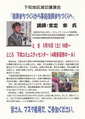 919宮定章氏講演会_NEW