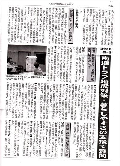 坂本茂雄・県政かわらばん58号2_NEW_R