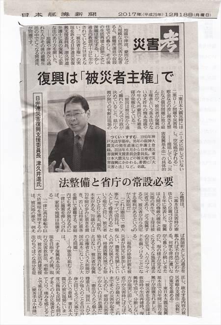 市民主導の復興事業・日経記事_NEW_R