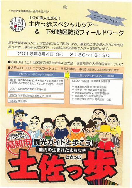 地区防災学会・高知303-4-2_NEW_R