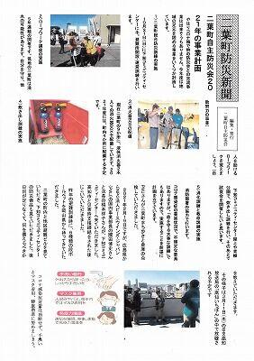 二葉町防災新聞2021年2月号_NEW