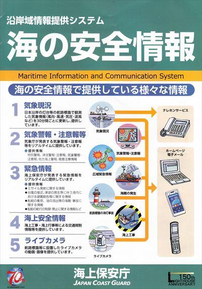 海の安全情報1_NEW_R