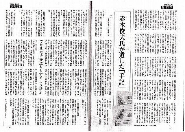 週刊文春記事5_NEW