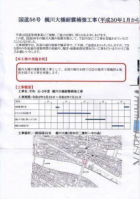 鏡川大橋落橋防止工事1