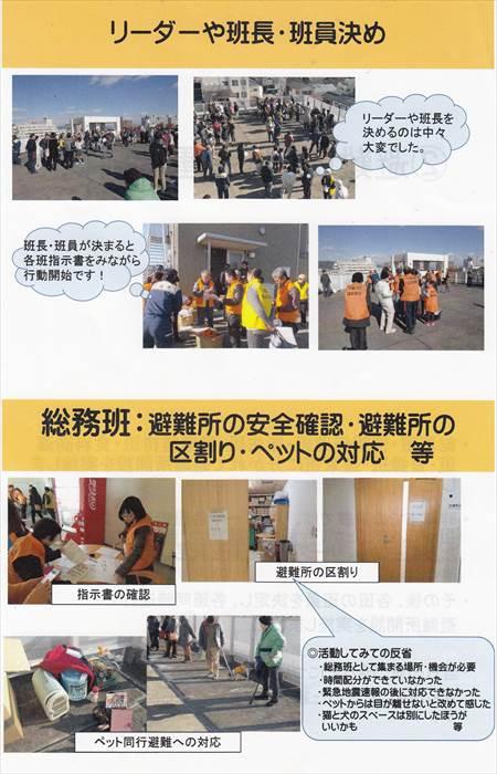 下知防災訓練1217-2017-3_NEW_R
