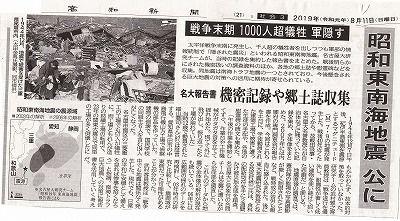 昭和東南海地震1944年_NEW