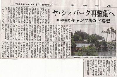 ヤッシーパーク記事607_NEW