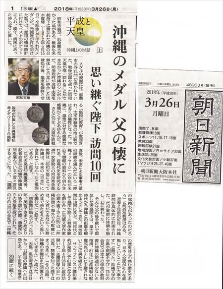 朝日新聞今上天皇沖縄訪問記事1_NEW_R
