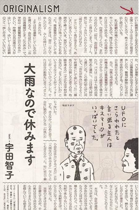 沖縄の人達の災害対応力_0002_NEW_R