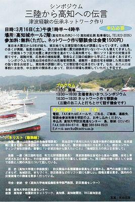 高知大学防災シンポ_NEW
