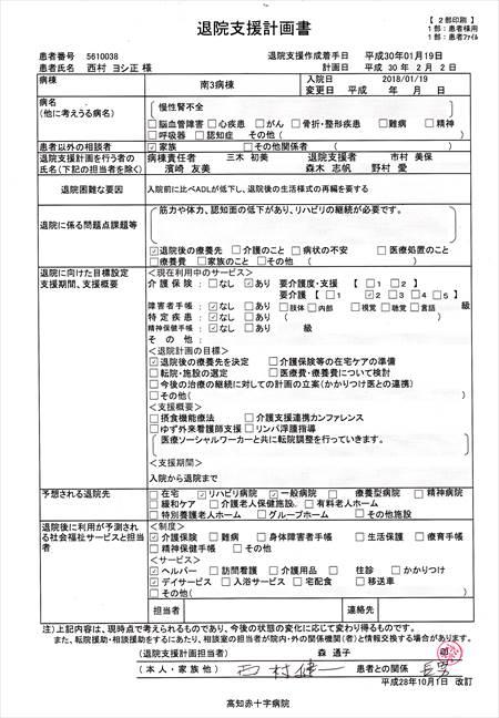 退院計画書・日赤_R