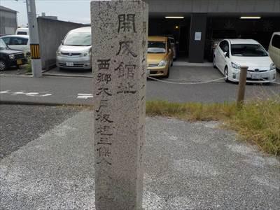 開誠館跡。西郷。木戸・板垣