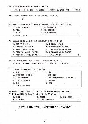 地震・津波防災に関するアンケート8_NEW