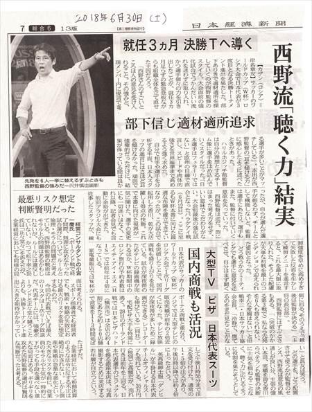 日本経済新聞・630_NEW_R